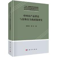 中国农产品供需与食物安全的政策研究