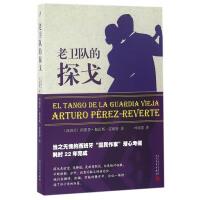 老卫队的探戈 阿图罗・佩雷斯-雷维特 9787020118724 人民文学出版社【直发】 达额立减 闪电发货 80%城市
