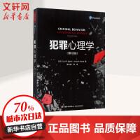 犯罪心理学(1版) 中国轻工业出版社