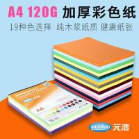 彩色A4纸卡纸厚手工黑白画画美工纸120g儿童手工纸复印打印彩色纸