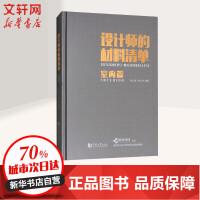 设计师的材料清单室内篇 同济大学出版社