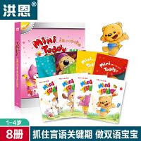 恩 图书 英语口语提升教材Mini Teddy幼儿童早教提升套装礼物 Mini teddy点读笔教材(不含点读笔)