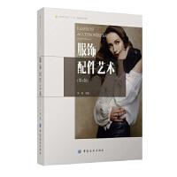 服饰配件艺术(第4版) 许星 中国纺织出版社