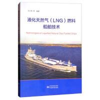 液化天然气(LNG)燃料船舶技术,甘少炜 等,中国质检出版社,中国标准出版社9787506687027