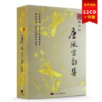 唐风宋韵集12CD唐诗宋词中国古代诗词欣赏有声读物朗诵附书