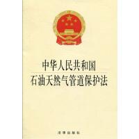 中华人民共和国石油天然气管道保护法