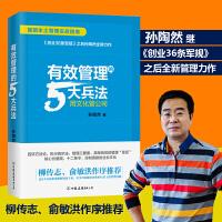 有效管理的5大兵法(柳传志 俞敏洪做序推荐 孙陶然管理巨著)(团购,请致电400-106-6666转6)