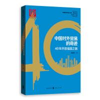 中国对外贸易的奇迹:40年开放强国之路(中国改革开放40年研究丛书)