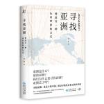 寻找亚洲:创造另一种认识世界的方式(坡州图书奖(Paju Book Awards)著作奖得主孙歌重磅作品)