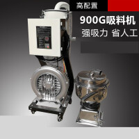 900G开放式吸料机粉碎料上料机大功率吸料机回收料全自动抽料机