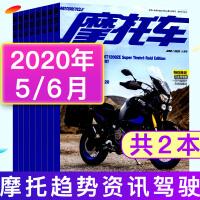 【纯17年新刊】摩托车杂志5本打包2017年3/5/6/7/8月非合订本摩托趋势杂志过期刊
