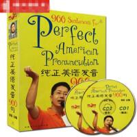 正版纯正美语发音900句附10磁带2CD光盘 李阳疯狂英语地道口语 玩转口语 English经典 发音教材 美音秘诀