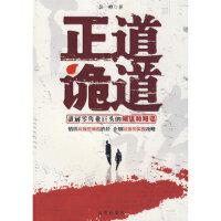 【新书店正版】正道诡道(一位企划经理的悲喜人生) 彭一峰 北京出版社