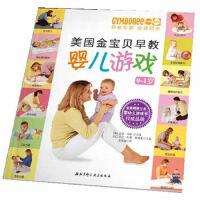 美国金宝贝早教婴儿游戏 0~1岁 (美)玛斯,(美)莱德曼 北京科学技术出版社 9787530458440