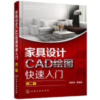 【正版现货】家具设计CAD绘图快速入门(第二版) 谭荣伟 等 9787122327109 化学工业出版社