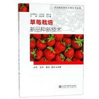 草莓栽培新品种新技术