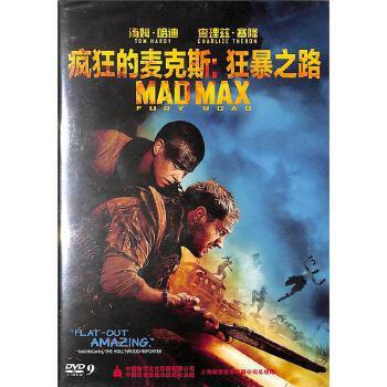 新华书店 原装正版 外国电影 奥斯卡电影 疯狂的麦克斯狂暴之路DVD9