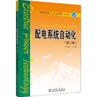 配电系统自动化(第2版) 中国电力出版社