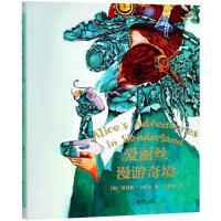 爱丽丝漫游奇境 (英)刘易斯・卡罗尔(Lewis Carroll) 著;马爱农 译 著 中国儿童文学少儿 新华书店正版