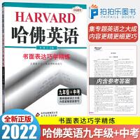 哈佛英语书面表达巧学精练九年级+中考