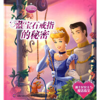 迪士尼公主与魔法珠宝:蓝宝石戒指的秘密,美国迪士尼公司,童趣出版有限公司译,人民邮电出版社9787115192547