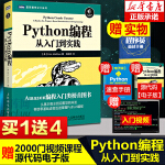 Python编程从入门到实践 Python3.5语言程序基础 python3数据分析实战 计算机编程入门python网