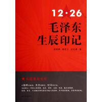 12・26毛泽东生辰印记