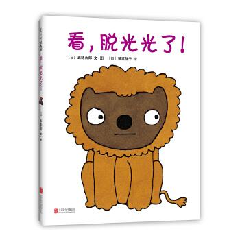 看,脱光光了! 五味太郎创意代表作,有趣的习惯养成绘本,把洗澡前的准备过程变成游戏,让孩子高高兴兴去洗澡。——爱心树童书出品