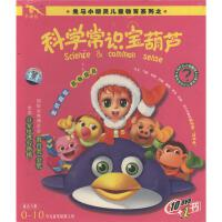 科学常识宝葫芦-鬼马小精灵儿童教育系列(10DVD+1书)( 货号:200001642483606)