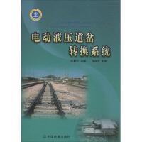电动液压道岔转换系统 中国铁道出版社