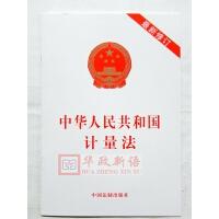 正版 中华人民共和国计量法(2018新修订) 中国法制出版社