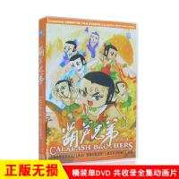 葫芦兄弟儿童DVD动画片光盘 上海美术电影 电影版葫芦娃DVD全集