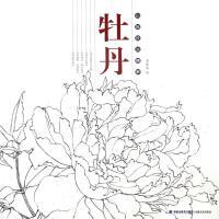 牡丹/白描技法精解 福建美术出版社
