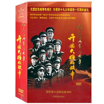 新华书店正版 开国大将的故事 10DVD 大型爱国主义电视片红色经典故事系列光盘