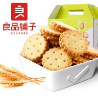 新品【良品铺子-咸蛋黄麦芽饼干520gx1箱】麦芽夹心饼干零食小吃