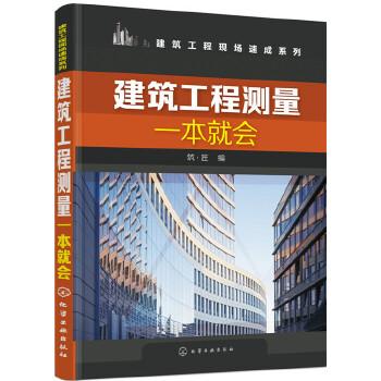 建筑工程测量一本就会(pdf+txt+epub+azw3+mobi电子书在线阅读下载)
