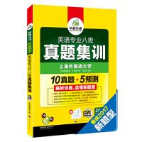 华研外语 2017新题型英语专业八级真题集训 10真题+5预测 华研外语专八编写组;刘绍龙 9787510047732