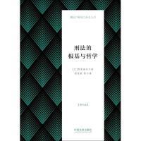 刑法的根基与哲学(增补版) (日)西原春夫 著;顾肖荣 等 译
