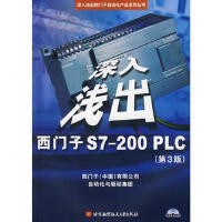 【收藏二手旧书九成新】深入浅出:西门子S7-200PLC(第3版)(附光盘)西门子(中国)有限公司自动化驱动集团著北京