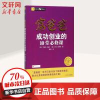 富爸爸成功创业的10堂必修课 四川人民出版社