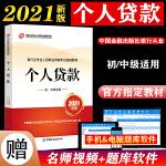 银行从业资格考试教材2020 2020年银行业初级职业资格证考试指定教材 个人贷款(2020年版)(初级)官方教材