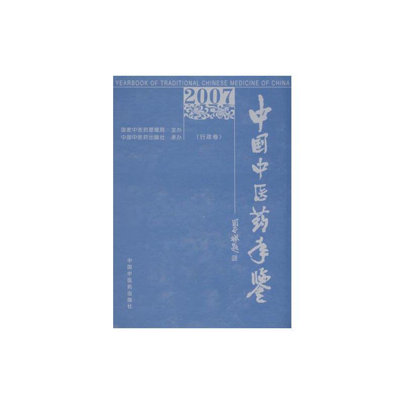 中国中医药年鉴(2007卷) 正版 《中国中医药年鉴》(行政卷)编委会  9787802313200