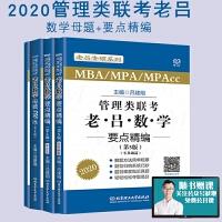 2020老吕数学要点精编+老吕母题800练 管理类联考综合能力2020考研 2020MBA联考教材 MBAMPAMPA