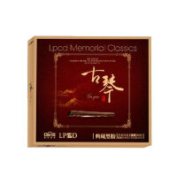 正版 中国古典民乐轻纯音乐古琴车载黑胶CD 无损音质汽车音乐cd碟