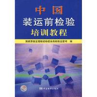 中国装运前检验培训教程 9787506637756 中国标准出版社 国家质量监督检验检疫总局检验监管司