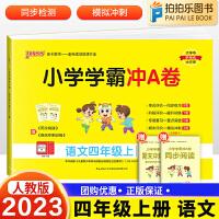小学学霸冲A卷四年级上册语文试卷 人教部编版