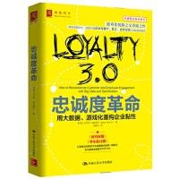 忠诚度革命 (美)帕哈瑞亚,张瀚文 中国人民大学出版社