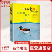 柔软的阳光 江苏少年儿童出版社