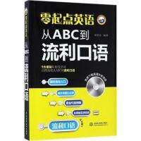 零起点英语从ABC到流利口语 宋德伟 编著
