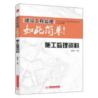 施工监理资料(建设工程监理如此简单)